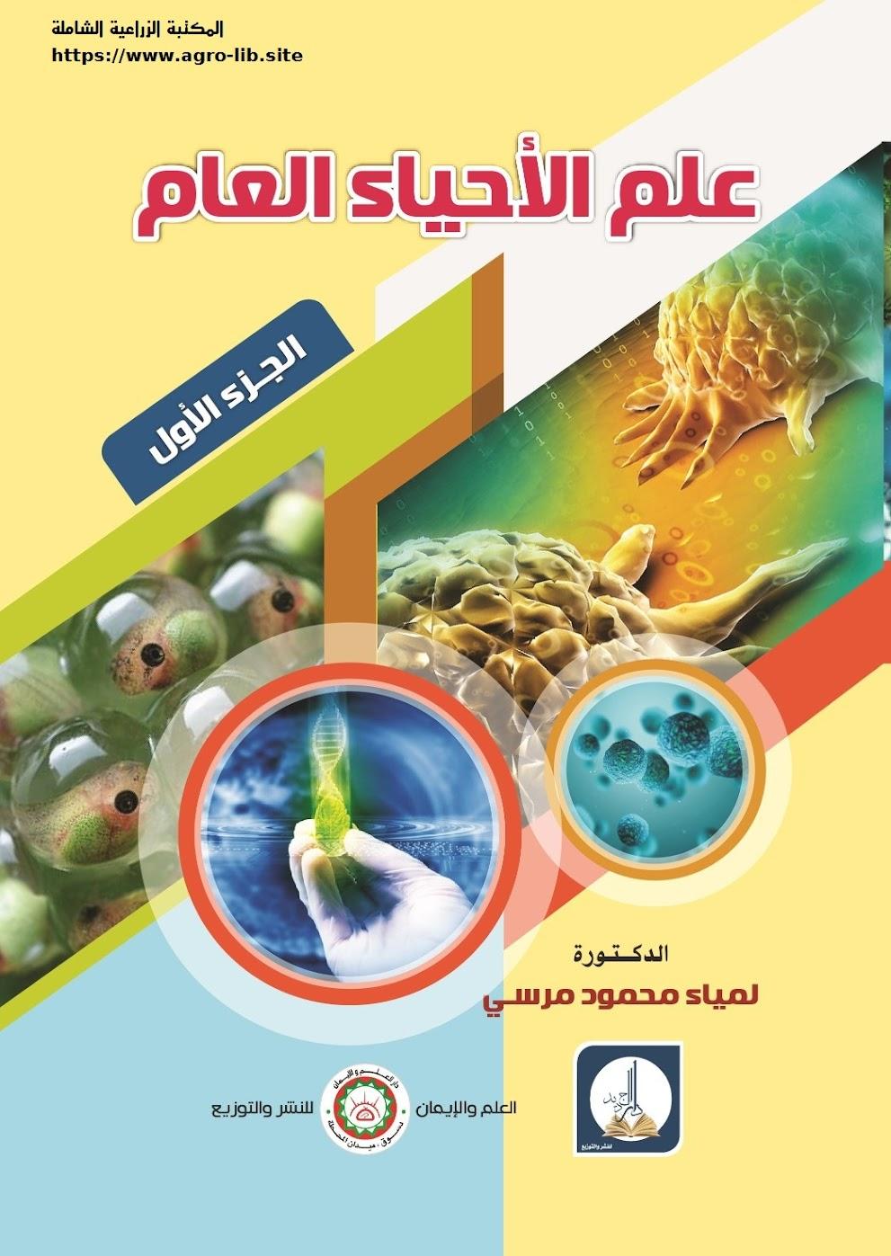 كتاب : علم الأحياء العام . الجزء الأول
