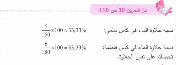حل تمرين 30 صفحة 110 رياضيات للسنة الأولى متوسط الجيل الثاني