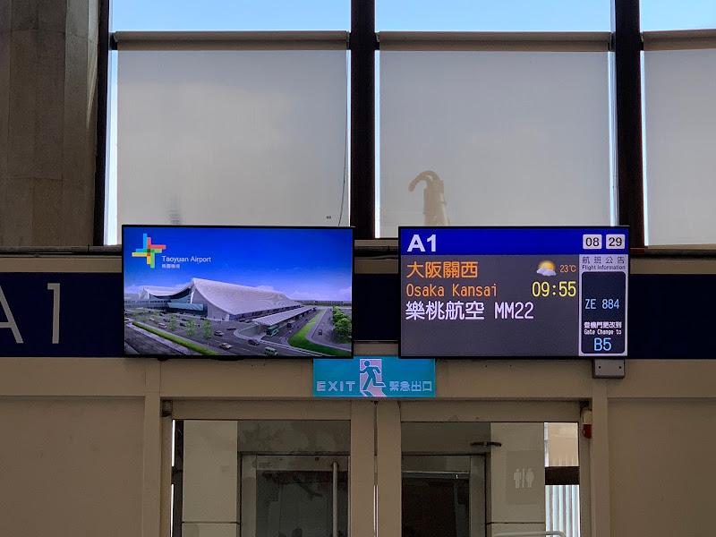 【大阪自由行】DAY 1