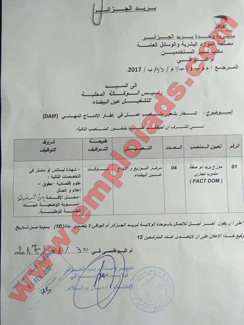 اعلان توظيف ببريد الجزائر وحدة عين البيضاء ولاية أم البواقي فيفري 2017