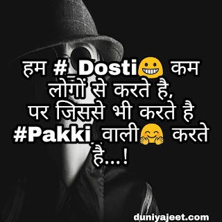 Status of Attitude in Hindi