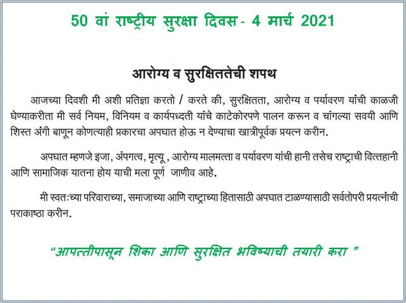 Safety Pledge in Marathi - National Safety Day