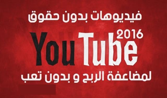 فيديوهات بدون حقوق ستجني من ورائها مئات الدولارات شهريا