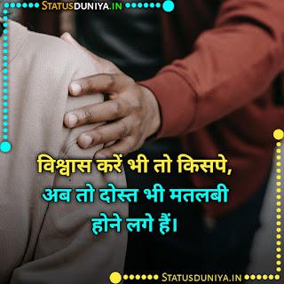 Matlabi Dost Quotes Images In Hindi For Whatsapp, विश्वास करें भी तो किसपे, अब तो दोस्त भी मतलबी होने लगे हैं।