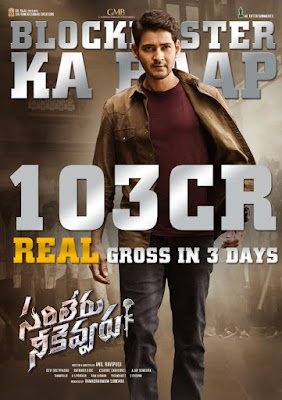 sarileru-neekevvaru-box-office-100-crore