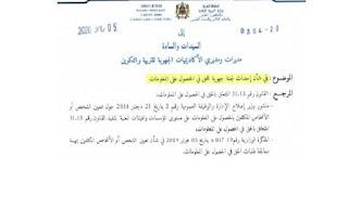 إحداث لجنة جهوية تحقق في الحصول على المعلومة (مراسلة وزارية)