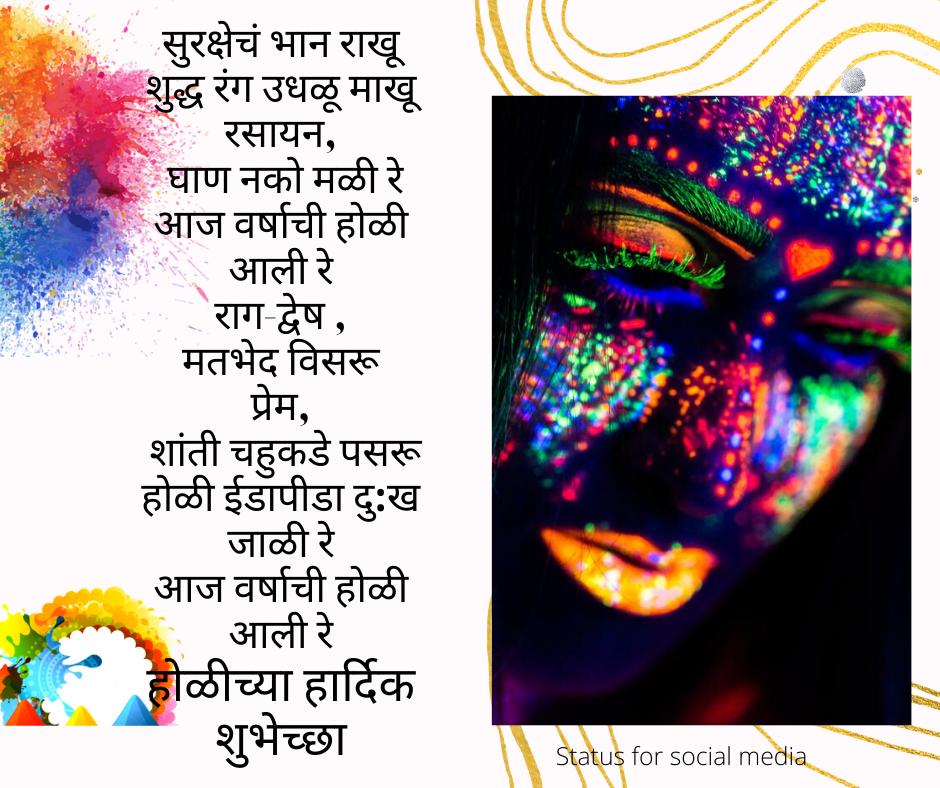Holi Quotes In Marathi - status for social media.