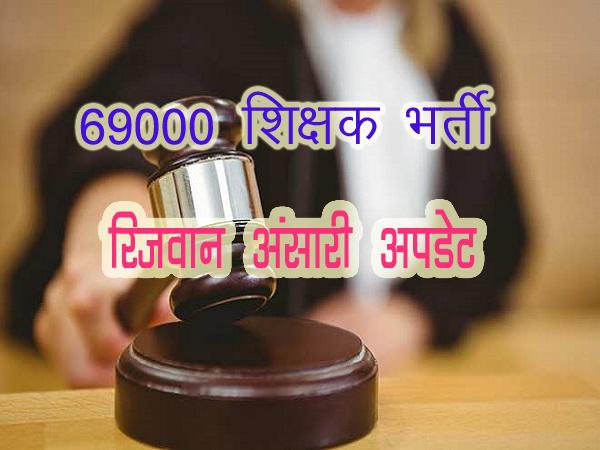 69000 शिक्षक भर्ती का न्यायायिक युद्ध का दौर फिर से शुरू