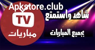 تحميل تطبيق yacine tv ياسين تيفي لمشاهدة جميع القنوات بدون تقطيع و بدون كود