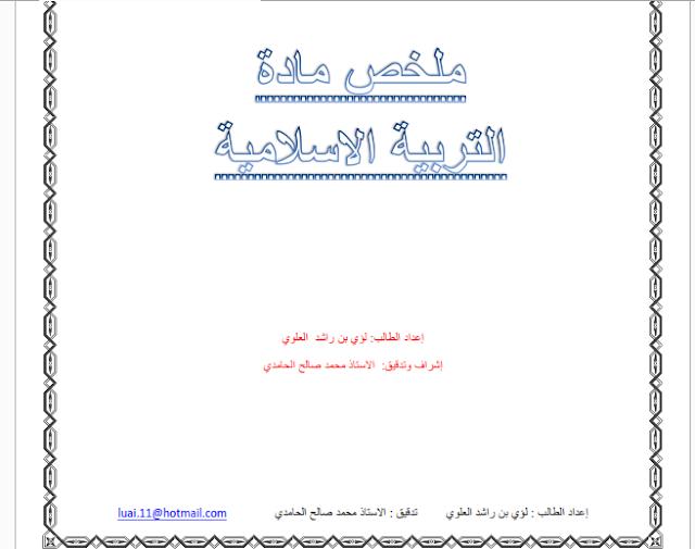 ملخص مادة التربية الإسلامية للصف الثاني عشر ف 1 ( سؤال و جواب )