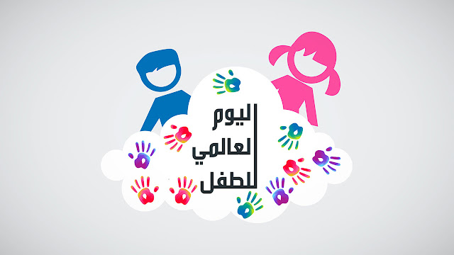 موضوع إنشائي حول سوء المعاملة بحث حول اليوم العالمي لحقوق الطفل
