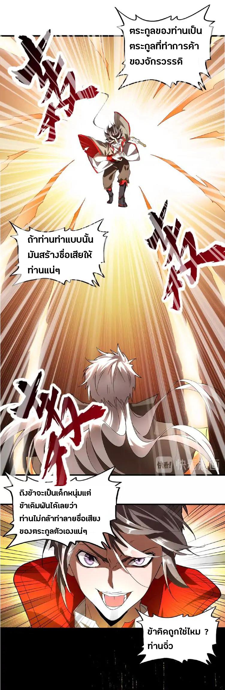 Magic Emperor - หน้า 33
