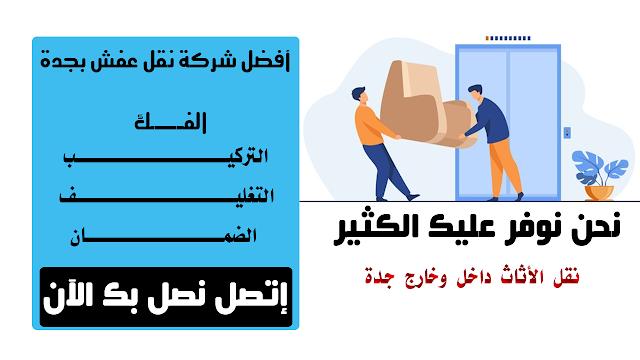 نقل عفش جده شركة نقل العفش في جدة - أفضل شركة نقل عفش في جدة