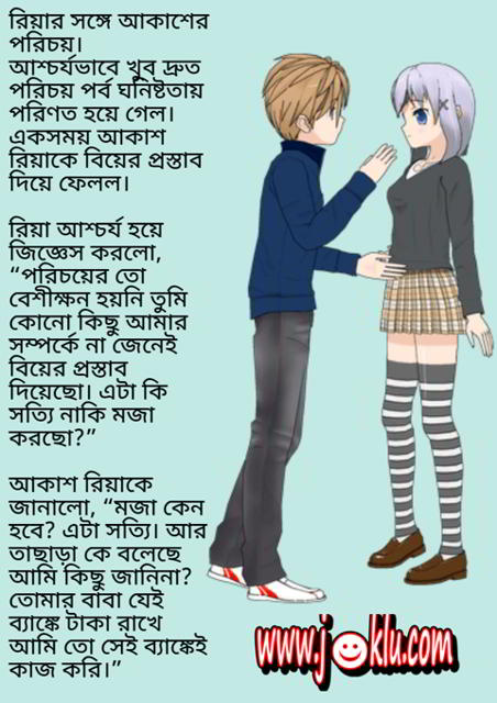 Riya and Akash Bengali funny short story