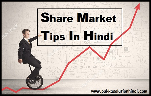 Share Market Ki Puri Jankari - Share Market Tips In Hindi - Knowledge Of Share Market