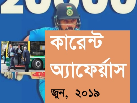 Current Affairs in Bengali June 2019 PDF Download   Bengali