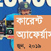 Current Affairs in Bengali June 2019 PDF Download | Bengali Current GK