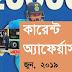 Current Affairs in Bengali June 2019 PDF Download | Bengali Current GK
