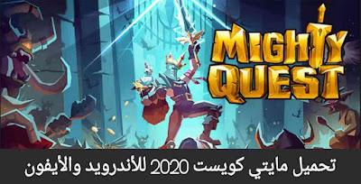 تحميل لعبة مايتي كويست 2020 Mighty Quest للاندرويد والايفون apk