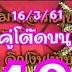 จัดไป เลขเด็ด คู่โต๊ด บน งวด 16/03/61
