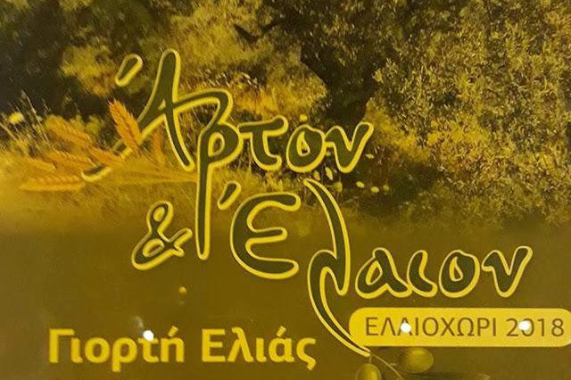 Γιορτή Ελιάς στο Ελαιοχώρι
