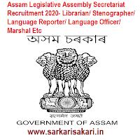 Assam Legislative Assembly Secretariat Recruitment 2020- Librarian/ Stenographer/ Language Reporter/ Language Officer/ Marshal Etc