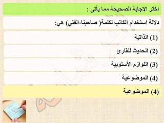 59 سؤال وجواب في اللغة العربية للصف الثالث الثانوي نظام جديد