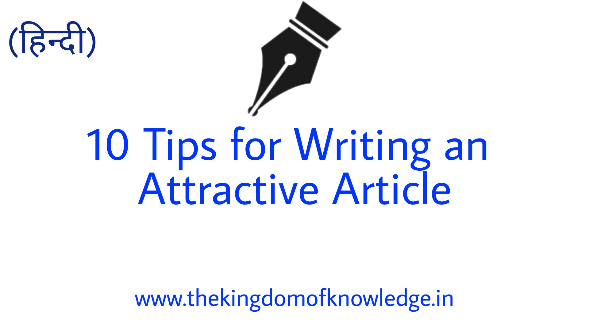 आकर्षित ARTICLE लिखने के लिए 10 TIPS | 10 Tips For Writing an Attractive Article