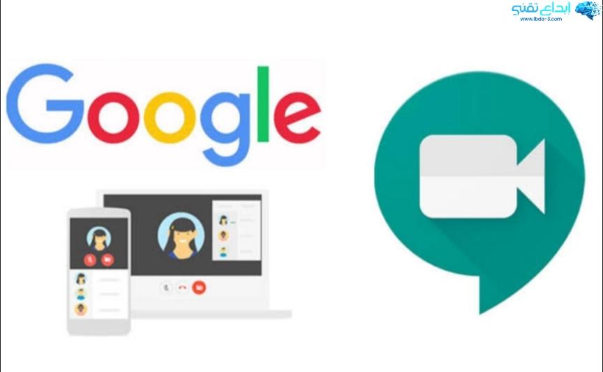 خدمة Google Meet لمكالمات الفيديو متاحة الان بشكل مجاني لكافة المستخدمين2020 - إبداع تقني