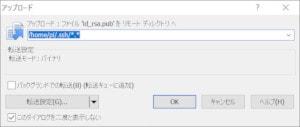 WinSCPアップロード