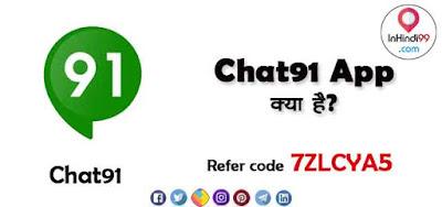 Chat91 App क्या है ?