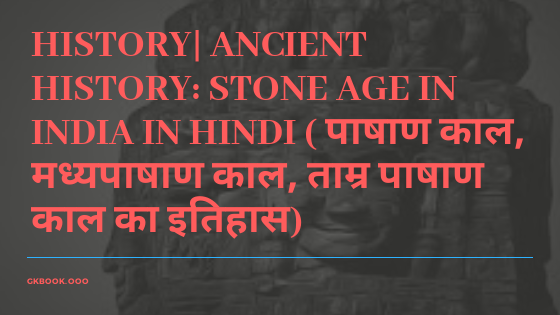 History in hindi,ssc, railway, bank po