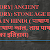 History| Ancient history: Stone Age in India in Hindi ( पाषाण काल, मध्यपाषाण काल, ताम्र पाषाण काल का इतिहास)