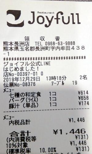 ジョイフル 熊本長洲店 2019/12/29 飲食のレシート