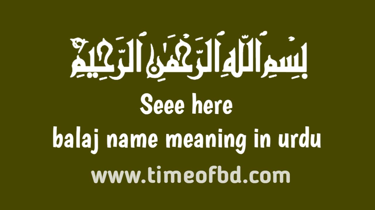 Balaj name meaning in urdu, بالج نام کا مطلب اردو میں ہے