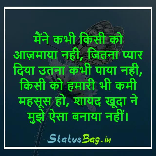 Best Pyar Mohabbat Status Shayari Hindi