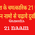 गणेश 21 नाम से चढ़ाये 21 दूर्वा | गणेश 21 नाम | Ganesha 21 naam |