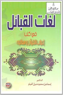 تحميل كتاب  لغات القبائل في كتب إعراب القرآن ومعانيه - إسماعيل محمود منيزل القيام