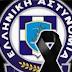 Θλίψη για την Ελληνική Αστυνομία