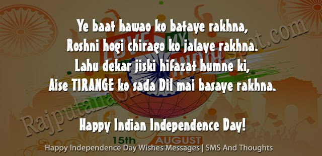 Happy Independence Day Wishes Message , Happy Independence Day Wishes Hindi, Independence Day, Happy Independence Day Wishes SMS, Happy Independence Day Wishes Thoughts, Happy Independence Day Slogan,