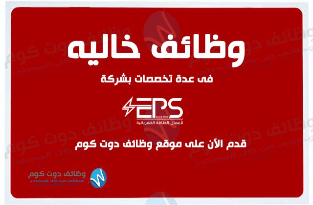 وظائف شركة EPS فى عدة تخصصات على موقع وظائف دوت كوم