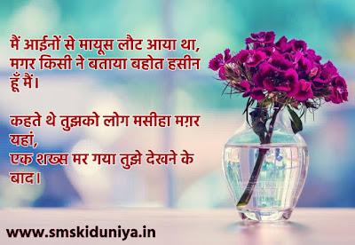 Latest Hindi Shayari for Whatsapp & Instagram - Hindi Shayari For Friends