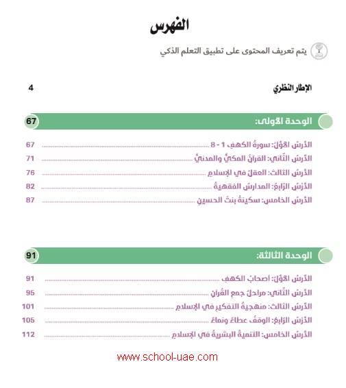 كتاب دليل المعلم مادة التربية الاسلامية  الصف العاشر الفصل الأول 2020-2021