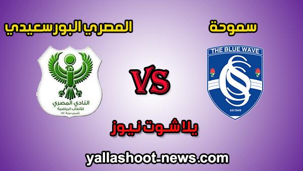 مشاهدة مباراة المصري وسموحة مباشر اليوم 2-1-2020 مباشر اون سبورت في الدوري المصري