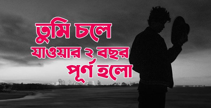 তুমি চলে যাওয়ার ২ বছর পূর্ন হলো | Bangla Sad Story
