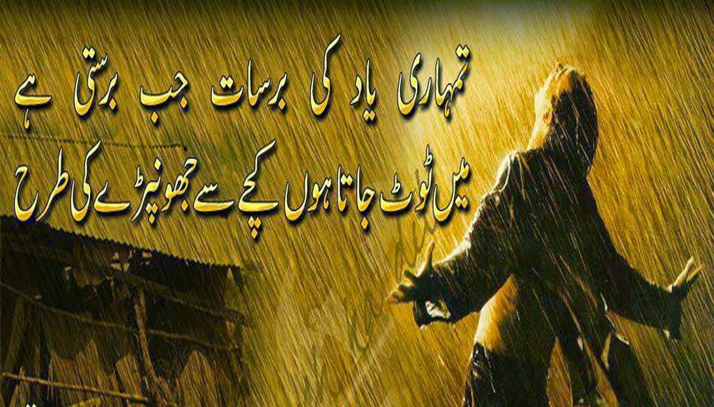 Urdu poetry lovers sad urdu poetry romantic urdu poetry 2 line urdu poetry lovers thecheapjerseys Gallery