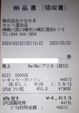 (株)かなせき 渡田SS 2020/3/22 のレシート