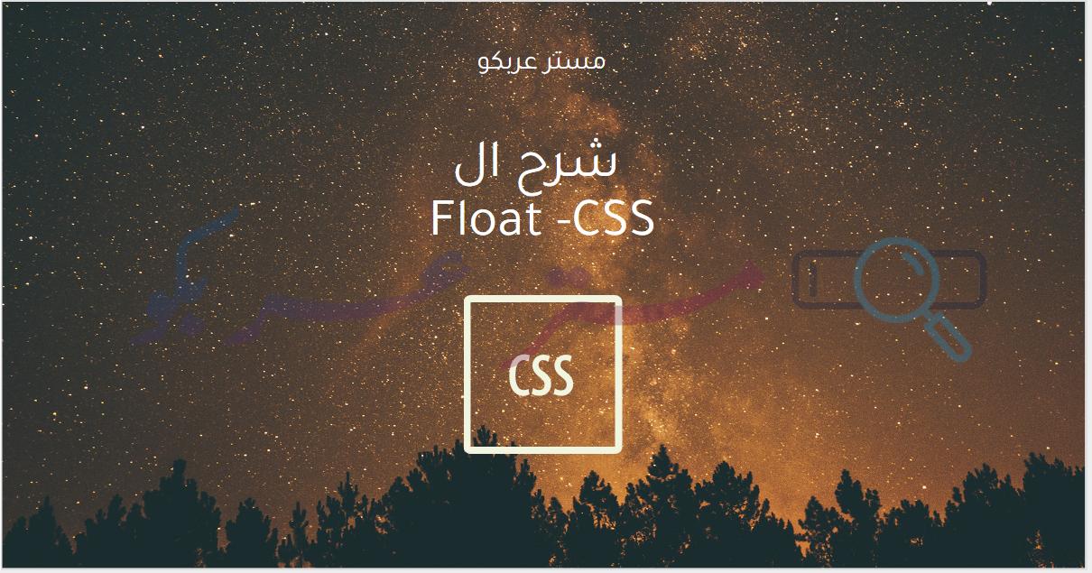 شرح خاصية Float في لغة Css