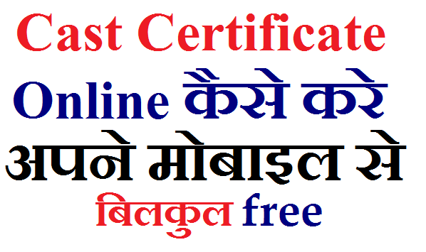 caste certificate jharkhand | Apply Online Cast Certificate