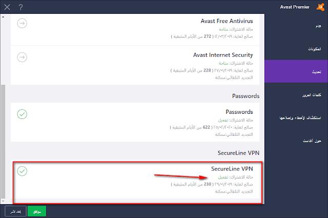 ملف ترخيص افاست الاتصال الامن 2018 Avast SecureLine VPN